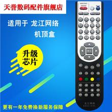 大庆有线龙江网络数字电视 银河东方广视机顶盒遥控器 龙江网络