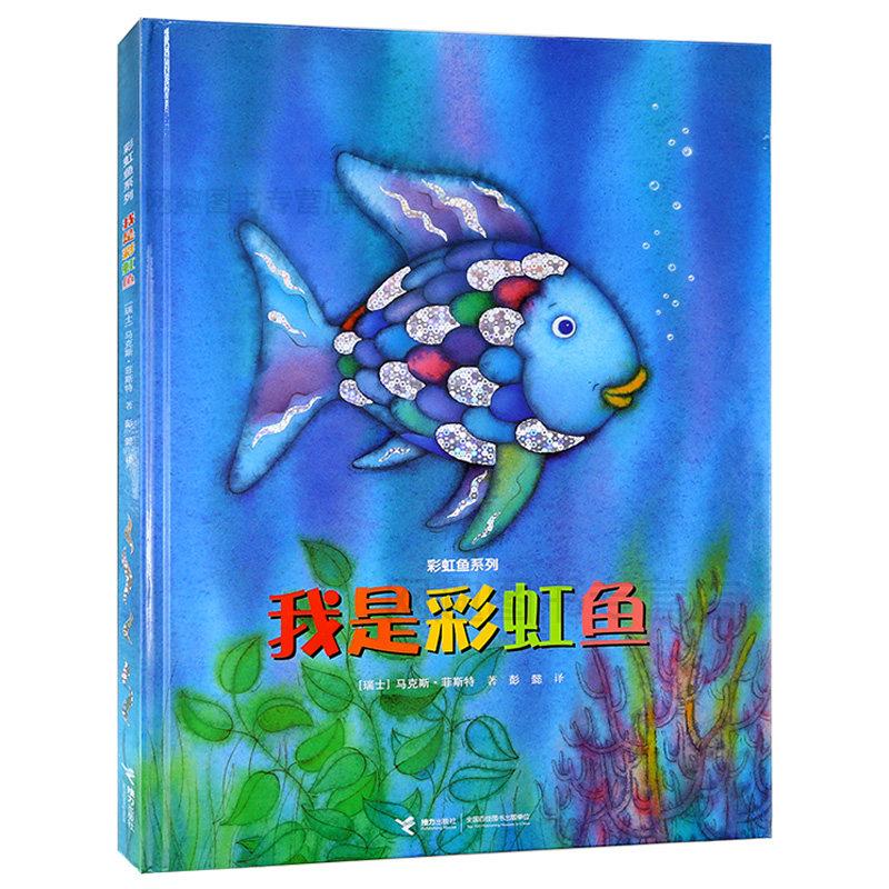 彩虹鱼系列书
