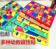 兒童數字貼磁性貼26個英文字母磁貼冰箱貼黑板磁鐵幼兒園教學教具