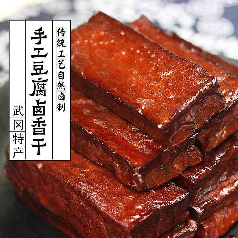 5包包邮湖南邵阳武冈特产 卤豆腐干香干10片装 手工豆干原味卤菜