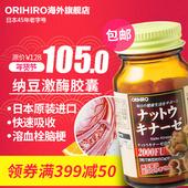 日本纳豆激酶胶囊溶血栓脑梗纳豆菌高血糖血脂 orihiro欧立喜乐