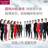 Palando Qiuyi Qiuku Women's modal cotton ultra-thin heating fiber tight-fitting base men's thermal underwear set
