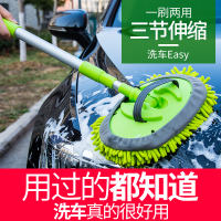 Car supplies car wash brush hair brush soft long handle retractable brush car mop cleaning tool set cleaning car artifact