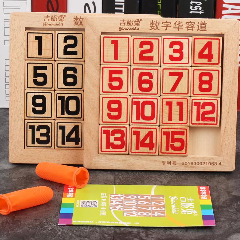 最强大脑数字华容道数学益智力三国滑动拼图迷谜盘小学生儿童玩具