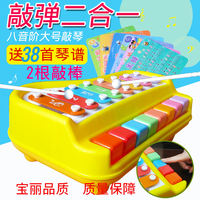 Piano two in one eight-tone small xylophone knock on the piano baby children baby music 1-2 years old 3 educational toys 8 months 6