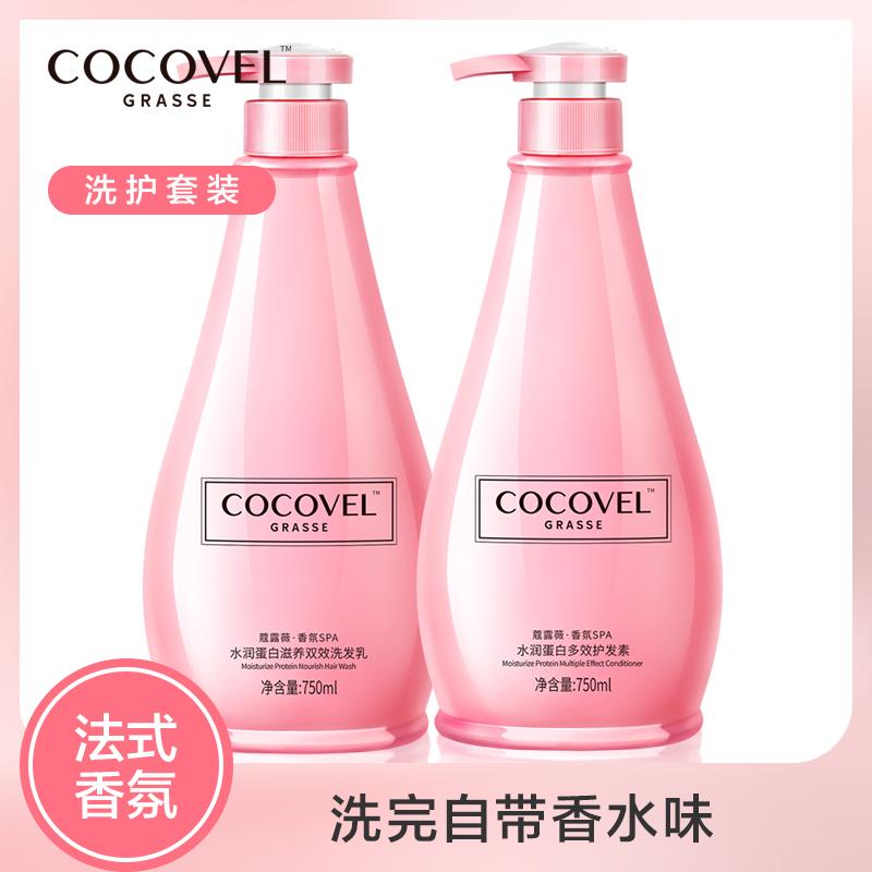 COCOVEL法式香氛洗发水护发素套装 去屑止痒控油香味持久留香头膏