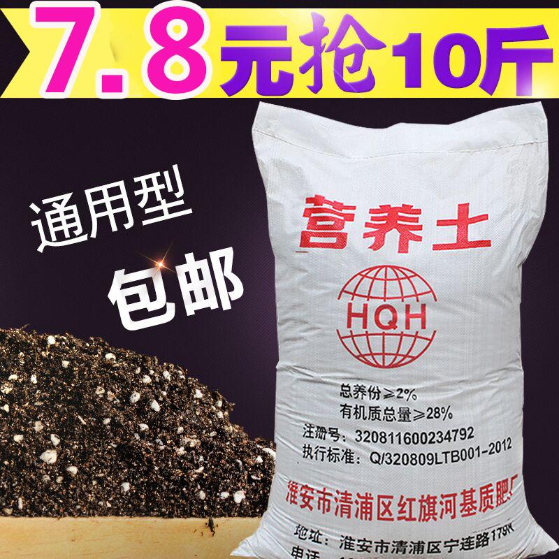 营养土花土家用种植土通用型30斤装花泥养花多肉土专用种菜土土壤