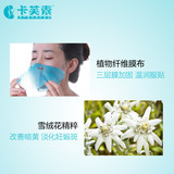 Kafusuo pregnant women mask hydrating blemishes pregnant women special whitening hydrating mask