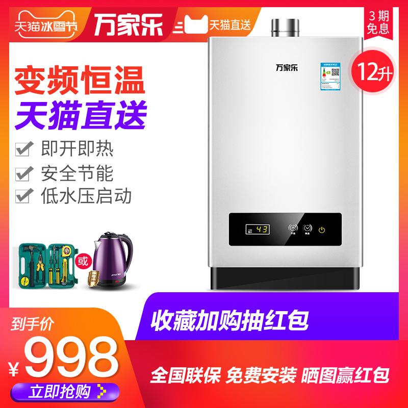 Macro/万家乐 JSQ24-TH1 燃气热水器家用天然气12升智能恒温强排
