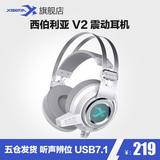 西伯利亚耳机v2