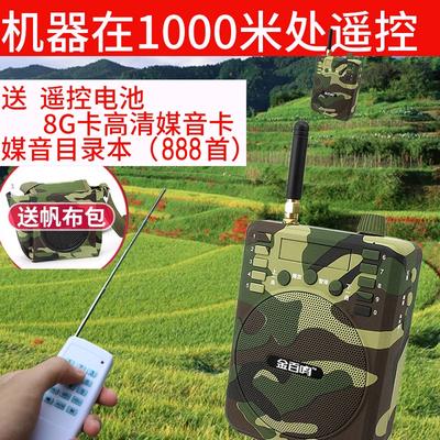 金百鸣B92电媒机无线电煤扩音器小蜜蜂大功率电煤 远程遥控音媒器