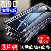 小米MAX3 mix全屏5C 雙帥 MIX3鋼化膜MAX2 MIX2手機膜MAX 5X抗藍光保護貼膜