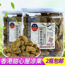 香港甜心屋蜂蜜甘草黄皮果2瓶X200g蜜饯水果干咸甘凉零食小吃罐装