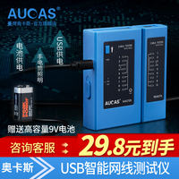 Multi-function network line meter telephone line detector side line tool line meter cable tester on-off inspection