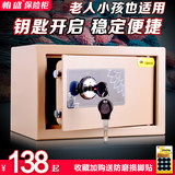 Parkson 25K key type safe household small safe deposit box office all steel wall old man child safe