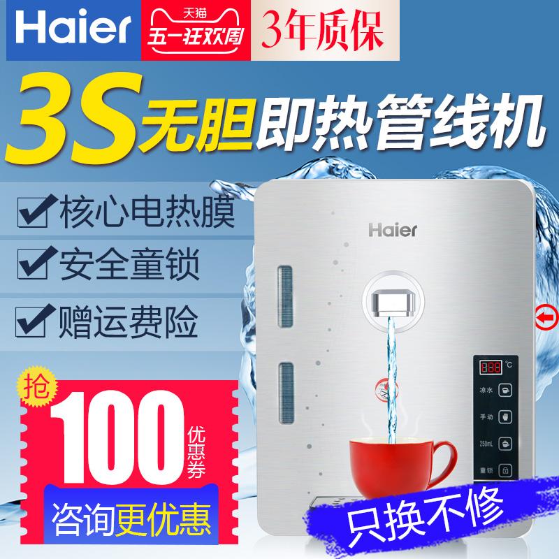 海尔即热式饮水机