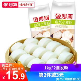 金沙河自发面粉包子馒头专用粉 家用中筋面粉做包子的自发粉1KG*2