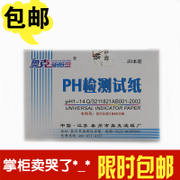 Ph test paper 1-14 drinking water food testing cosmetics extensive test paper ph amniotic fluid test strip