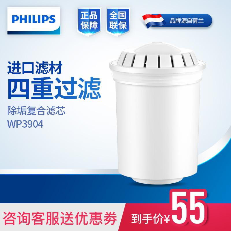 飞利浦净水壶滤芯WP3904 净水滤芯 滤水壶 滤水器 WP4200水壶通用