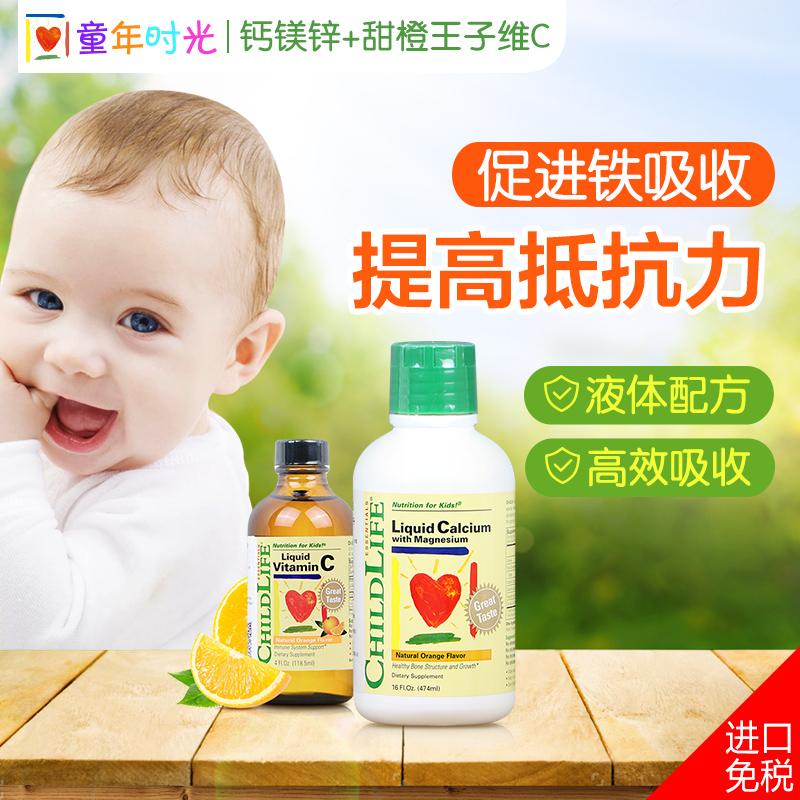 美国CHILDLIFE童年时光钙镁锌维生素C组合 基础营养提高抵抗力