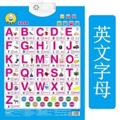 26个英文字母有声挂图点读发声墙贴画幼儿看图识汉字认知卡拼音表