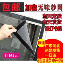 纱窗 定做防蚊简易磁性纱窗网 DIY魔术贴沙窗 隐形自粘型纱窗纱网