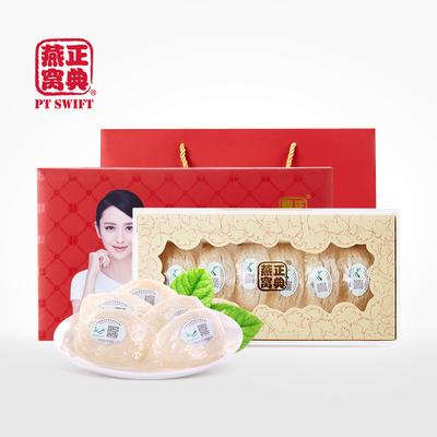 正典燕窝马来西亚原装进口精选30g原盏正品 孕妇女人滋补品礼盒