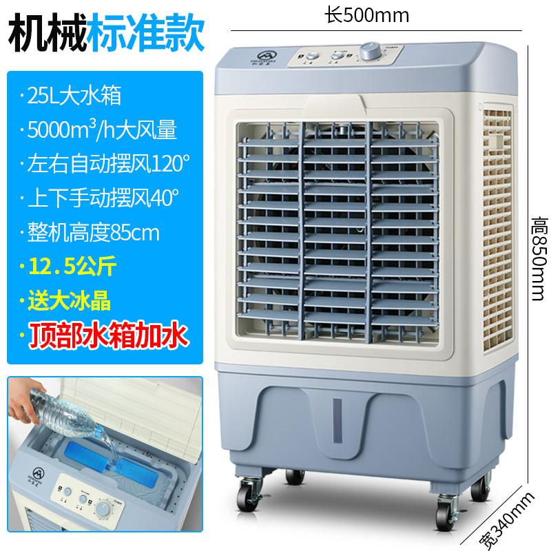 冷风扇移动空调扇冷风机制冷器单冷型家用水冷气机工业商用小空调