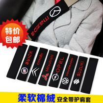 汽车用品安全带套保险护肩套加长男女棉绒车标车饰装饰品套装内饰