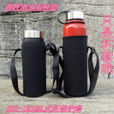 新款水杯保护套便携背带保护套大号通用玻璃保温杯套 500-1000ML