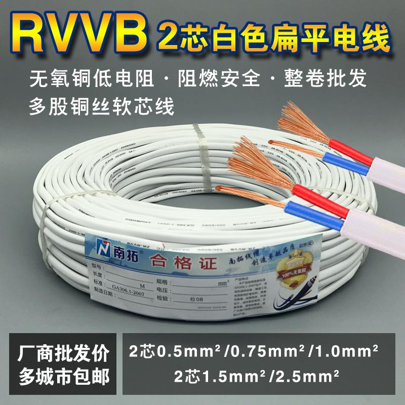 护套线rvvb/rvv2芯x0.5/0.75/1.0/1.5/2.5平方铜芯家用灯头软电线