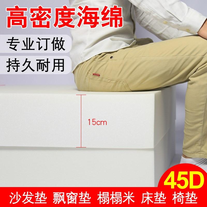 定做45D高密度海绵沙发垫实木红木坐垫飘窗垫子床垫加厚加硬定制