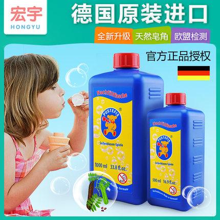 德国泡特飞泡泡水补充液儿童吹泡泡玩具电动泡泡机无毒泡泡枪女孩