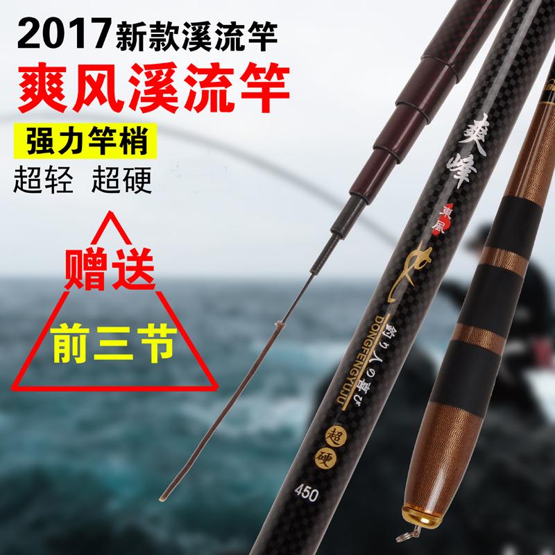 特价爽峰鱼竿4.5米5.4米中长节手竿台钓竿钓鱼竿短节溪流竿杆渔具