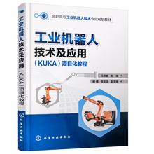 在线离线编程程序设计教材 库卡工业机器人编程教程书籍 项目化教程 工业机器人编程操作技术 工业机器人技术及应用 正版现货 KUKA