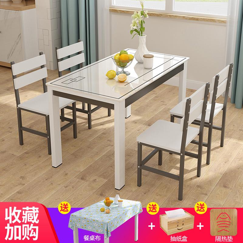 餐桌椅组合现代简约小户型家用钢化玻璃餐桌长方形吃饭桌子4人6人