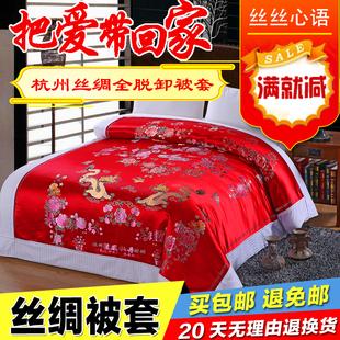 杭州丝绸绸缎被面织锦缎婚庆龙凤百子被罩软缎结婚缎子被套 白里