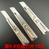 加厚大铁刀美工刀大号不锈钢介刀18mm刀片全铁架壁纸刀金属刀包邮