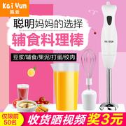 凯云KY-602手持料理棒宝宝料理机婴儿辅食机搅拌机果汁豆浆绞肉机