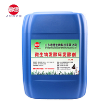 Microbial Fermentation Bed Bacteria Material Fermentation Agent Eco-culture Chicken, Duck, Snake and Pig Fermentation Bed Bacteria