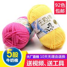 宝宝毛线5股牛奶棉中粗纯棉线钩针线围巾线毛线批发特价编织清仓