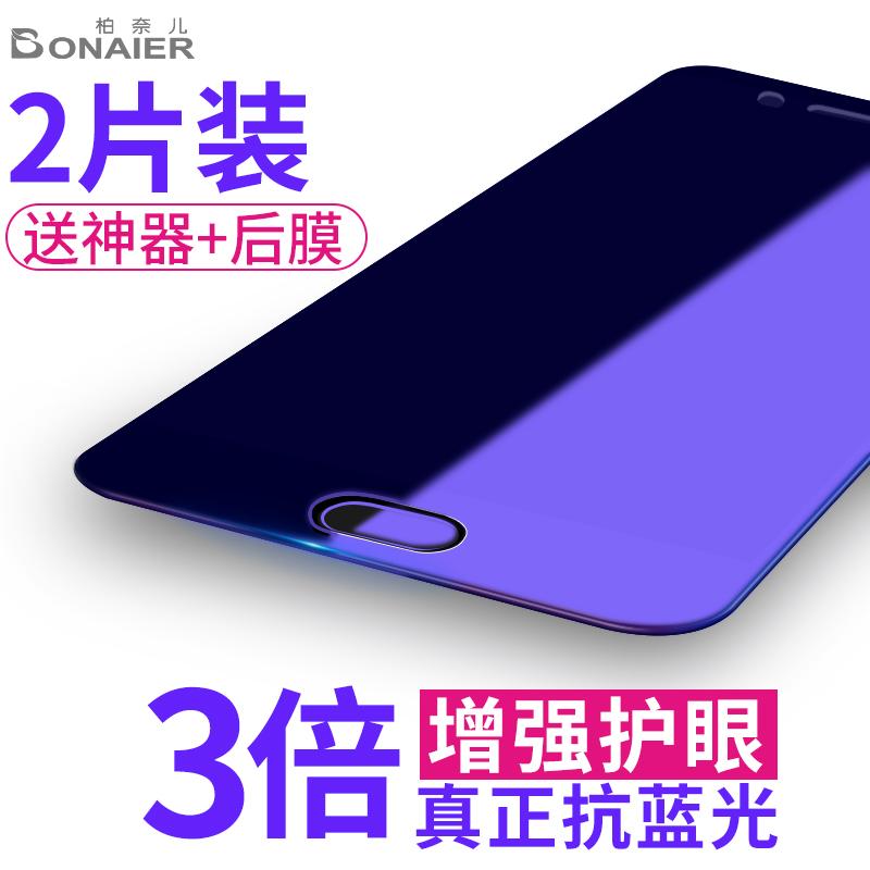 小米5防蓝光钢化膜