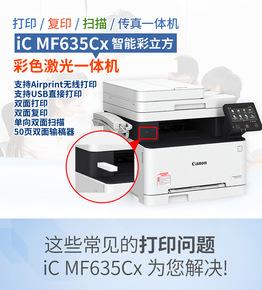 佳能 635CX 彩色激光打印復印掃描傳真一體機雙面無線WiFi商用機