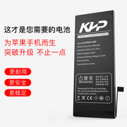 KHP original authentic iPhone6 ​​battery Apple 6s/6plus/7/7p/6sp/6p mobile phone battery large capacity six for special sp seven electric board 6G original