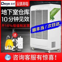 德业工业除湿机家用地下室抽湿机大功率车间仓库除湿器DY-6138EB