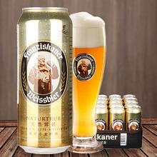 24听小麦白啤酒500ML教士德国进口啤酒范佳乐