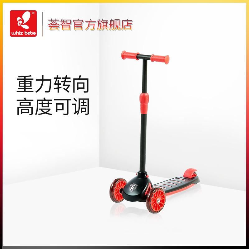 荟智HSC101滑板车
