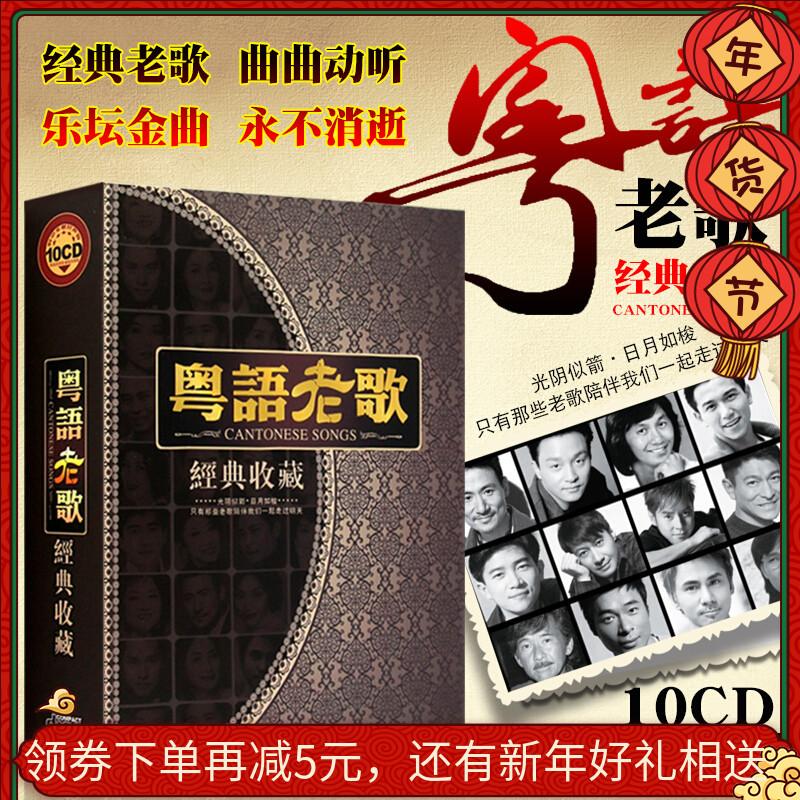 正版经典粤语老歌车载cd碟片怀旧流行音乐珍藏歌曲唱片汽车CD光盘