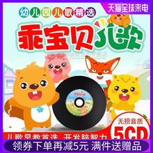 正版宝宝童谣cd碟片经典 幼儿园早教音乐童谣儿童光碟歌曲车载光盘