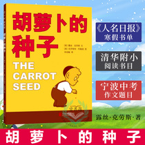 (recommended by the Peoples Daily winter vacation) Genuine carrot seed painting the Child growth Motivational story book Tsinghua attached recommended love Tree painting book This story book 3-6 year old kindergarten primary school first grade
